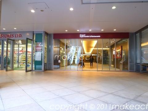 ピーコックストア グランパーク田町店 - スーパーを探すなら ...