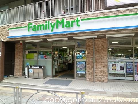■ ファミリーマート 高輪一丁目店