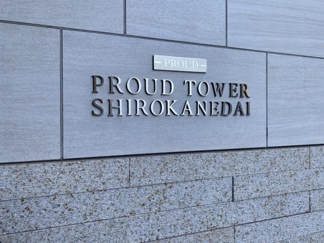 プラウドタワー白金台