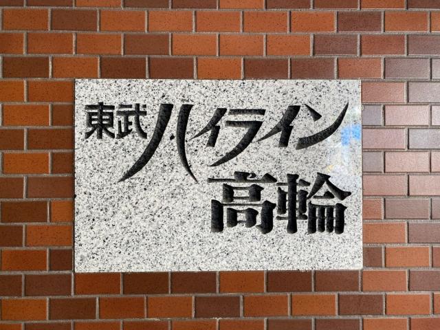 東武ハイライン高輪